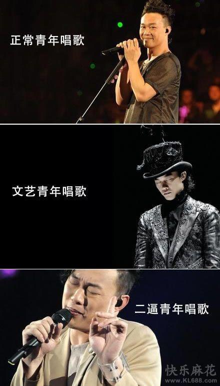 三种青年唱歌的区别